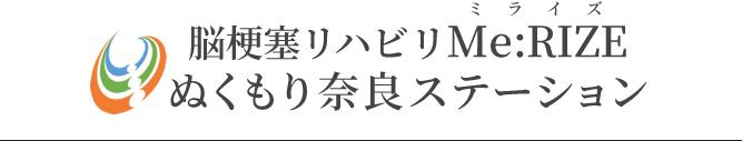 脳梗塞リハビリMe:RIZE ぬくもり奈良ステーション