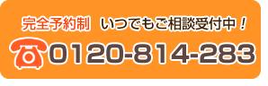 電話番号:0120814283