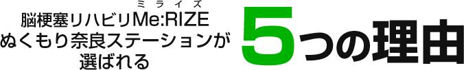脳梗塞リハビリMe:RIZEぬくもり奈良ステーションが選ばれる5つの理由