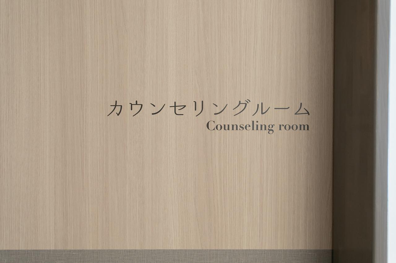 カウンセリングルーム