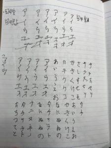 入院中の書字